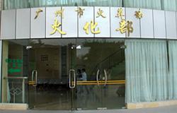 广州市火葬场管理所(简称火葬场)