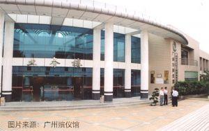 广州市殡仪