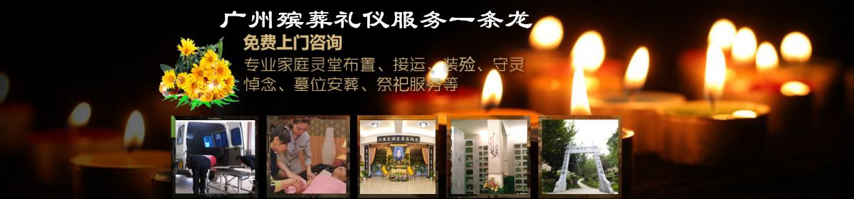 广州殡仪电话是多少020-81980156|广州火葬服务电话